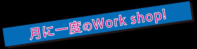 月に一度のWork shop!